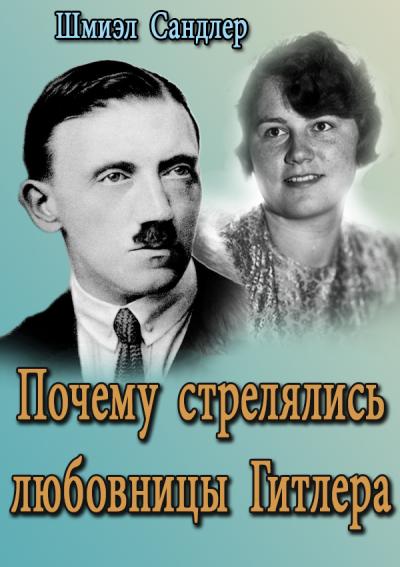 Шмиэл Сандлер - Почему стрелялись любовницы Гитлера
