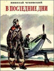 Чуковский Николай - В последние дни