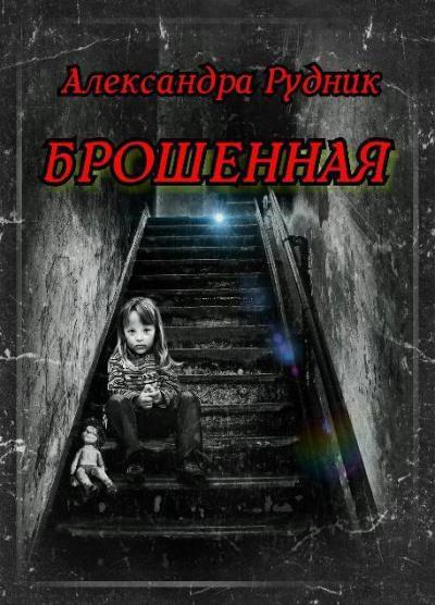 Рудник Александра - Брошенная