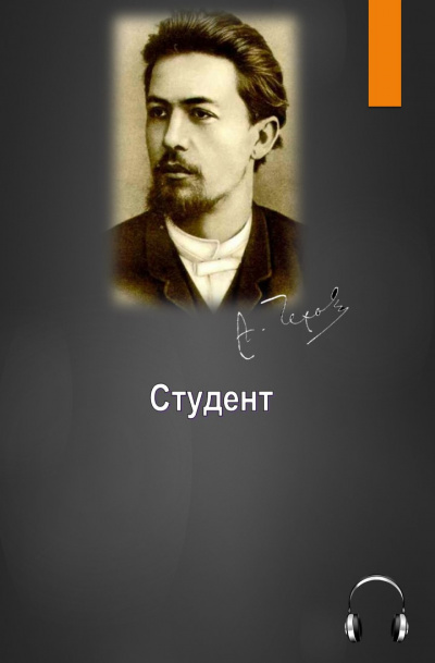 Чехов Антон - Студент