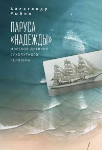 Паруса «Надежды». Морской дневник сухопутного человека - Александр Рыбин
