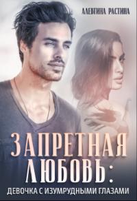 Запретная любовь: Девочка с изумрудными глазами - Алевтина РАстина