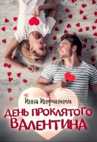 День Проклятого Валентина - Инна Инфинити
