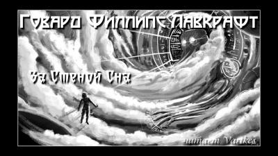 Лавкрафт Говард - За Стеной Сна