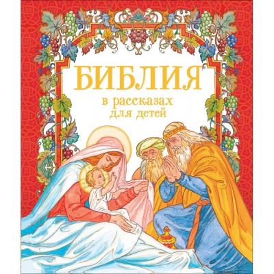 Ларина Оксана - Библия для малышей