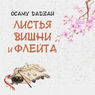Осаму Дадзай - Листья вишни и флейта