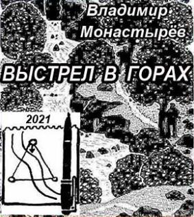 Монастырев Владимир - Выстрел в горах