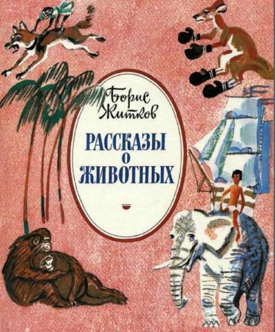 Житков Борис - Как слон спас хозяина от тигра