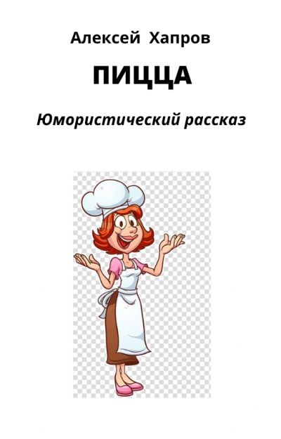 Хапров Алексей - Пицца