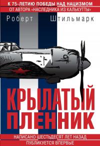 Крылатый пленник - Роберт Штильмарк