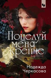 Поцелуй меня крепче - Надежда Черкасова