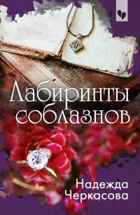 Лабиринты соблазнов - Надежда Черкасова