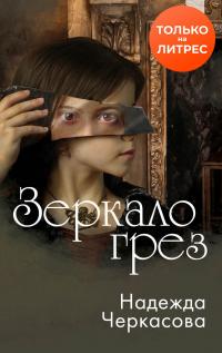Зеркало грез - Надежда Черкасова