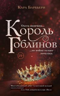 Король гоблинов - Кара Барбьери