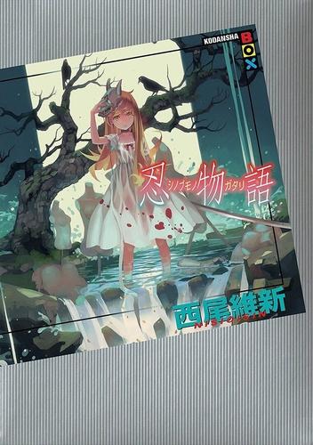 Нисио Исин - Shinobumonogatari - История скрытности