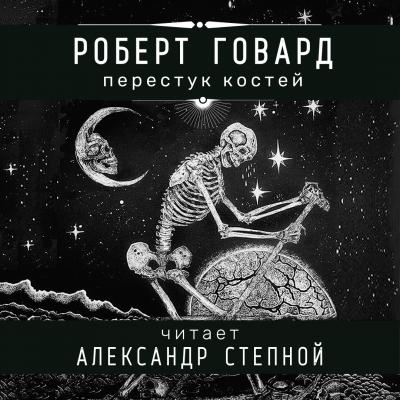 Говард Роберт - Перестук костей