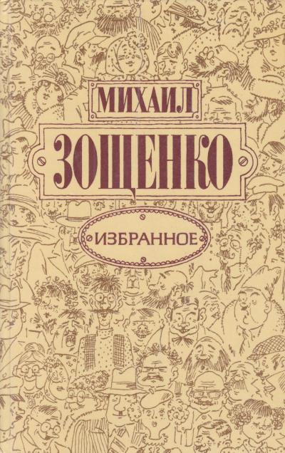 Зощенко Михаил - Баня