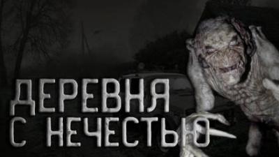 Голубев Андрей - Деревня с нечестью