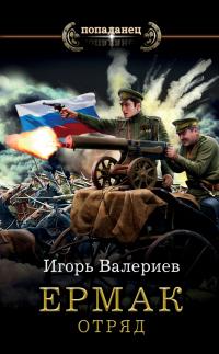 Ермак. Отряд - Игорь Валериев