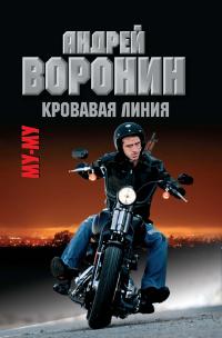 Му-му. Кровавая линия - Андрей Воронин