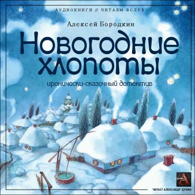 Бородкин Алексей - Новогодние хлопоты (иронично-сказочный детектив)