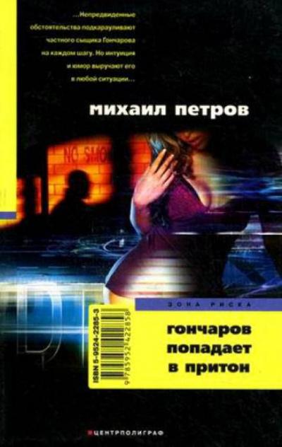 Петров Михаил - Гончаров попадает в притон