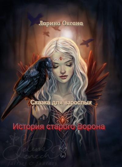 Ларина Оксана - История Старого Ворона - сказка для взрослых