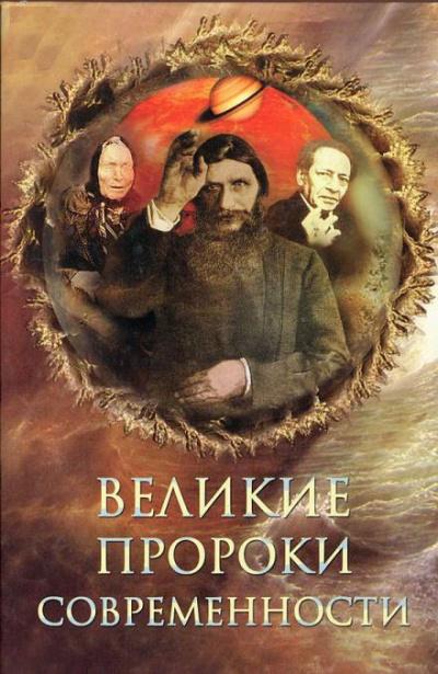 Непомнящий Николай - Великие пророки современности
