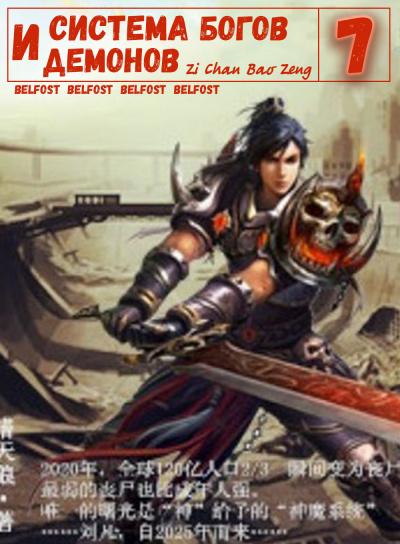 Zi Chan Bao Zeng - Система богов и демонов (7 Часть)