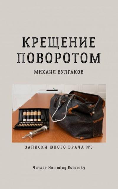 Булгаков Михаил - Крещение поворотом