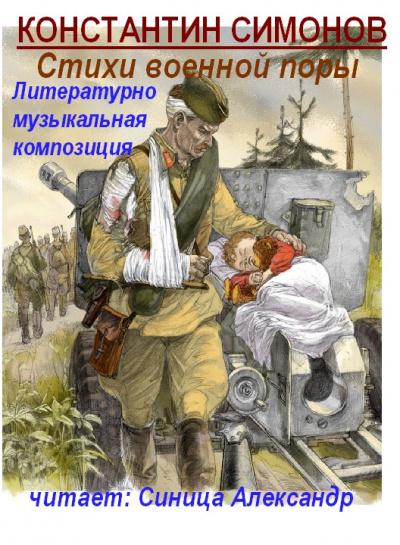 Симонов Константин - Стихи военной поры