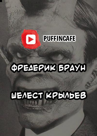 Браун Фредерик - Шелест крыльев