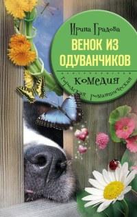 Венок из одуванчиков - Ирина Градова