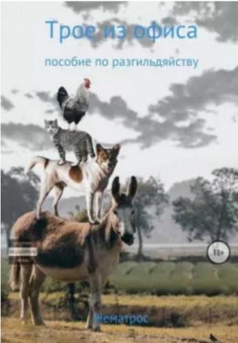 Нематрос Валера - Октябрь