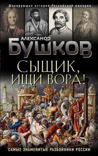 Сыщик, ищи вора! Или самые знаменитые разбойники России - Александр Бушков