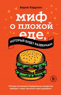 Миф о плохой еде, который будет развенчан! - Аарон Кэрролл