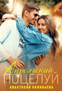 Апрельский поцелуй - Анастасия Соловьева