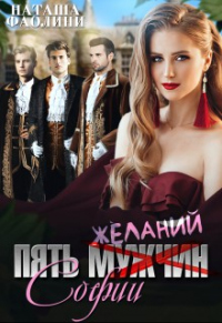 Пять желаний Софии - Наташа Фаолини