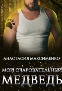 Мой очаровательный медведь - Анастасия Максименко