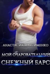 Мой очаровательный снежный барс - Анастасия Максименко