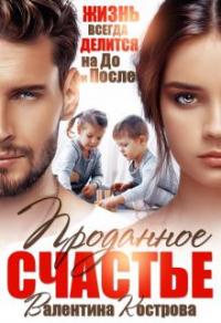 Проданное счастье - Валентина Кострова