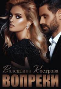 Вопреки - Валентина Кострова