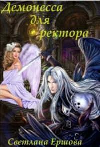 Демонесса для ректора - Светлана Ершова