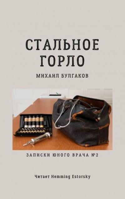 Булгаков Михаил - Стальное горло