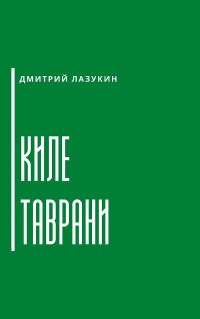Лазукин Дмитрий - Киле таврани