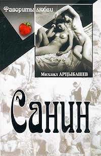Санин - Михаил Арцыбашев