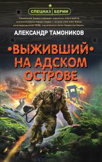 Выживший на адском острове - Александр Тамоников