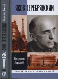 Яков Серебрянский - Владимир Антонов