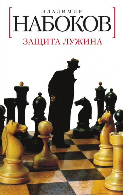 Набоков Владимир - Защита Лужина