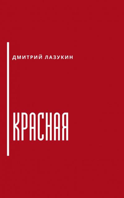 Лазукин Дмитрий - Красная